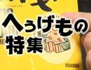 #217表 岡田斗司夫ゼミ『へうげもの』の古