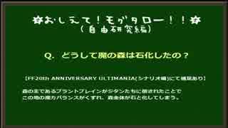 【ゆっくり実況】FINAL FANTASYⅨをすごく深読みするよ!part4