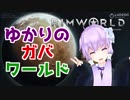 【RimWorld】結月ゆかりのガバ☆ワールド【VOICEROID+α】