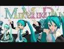 【第20回MMD杯本選】ミクミク・パニック