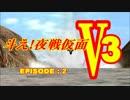 【第20回MMD杯本選】斗え!夜戦仮面V3 Episode:2【MMD艦これ】