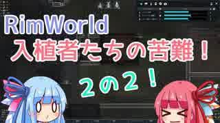 【RimWorld】入植者たちの苦難! *2-2*