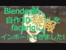 【バーチャルYouTuber向け】Blender製自作3Dモデルをfacerigに導入する方法