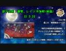 【艦これ】神戸川崎艦娘'17秋イベ~E3-3とE4ギミック解除編~
