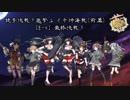 【艦これ】'17秋イベ~E4ボス戦:西村艦隊編~