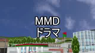 【第20回MMD杯本選】VoiceRoidの三人娘 番外
