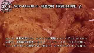 【怪異270】SCP-444-JP-J - 緋色の鳥(税