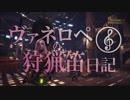 【MHW】ヴァネロペの狩猟笛日記Part1【字幕プレイ】