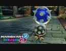 【マリオカート8DX】 vs #03 vr16217 モー