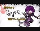 【結月ゆかり】 Pandora part24【実況プレイ】