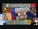 【Minecraft】レッドマターで空を覆う Part042【ボイロ実況】