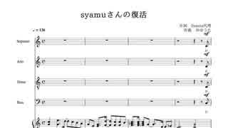 syamuさんの復活 四部合唱 歌ってみた 涙