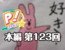 【第123回】高森奈津美のP!ットイン★ラジ
