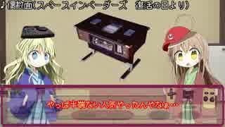 任天ちゃんとセガ子と学ぶ!日本のゲーム史#2「スペースインベーダー」