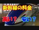 迷列車で行こう 単発001 「新幹線の料金 高い?安い?」