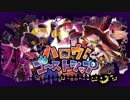 【ニコカラ】ハロウ!ゴーストシップ / 浦島坂田船 (On Vocal)