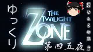【ホラー&ミステリー】ゆっくりTwilight Zone S2-第四五夜【ゆっくり朗読】