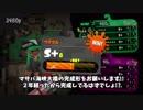 【S+8.8.15.0】最速のハイドラント!!人速3.9積みpart22【スプラトゥー...