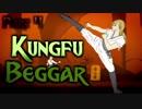 【実況】低評価ゲーム探訪記 【Kungfu Beggar】part4 (終)