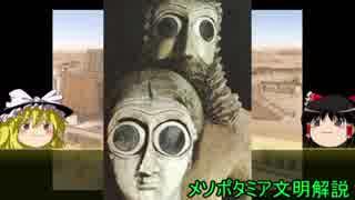 【ゆっくり世界史解説】古代メソポタミア
