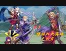 【FEH】ゆっくり大英雄の軌跡24【ナーシェンInf(Take2)】