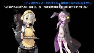 【ゆっくり実況】ホーホホくんの広告お礼