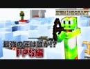 【日刊Minecraft】最強の匠は誰か!?FPS編 スカイバトル第3章【4人実況】