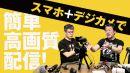 「スマホ+デジカメで高画質配信の時代が来た!AVerMedia BU110を改造バカ&KTUがレビュー」本ナマ!改造バカ 特別編