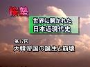 【名越二荒之助「日本近現代史」#17】大韓帝国の誕生と崩壊[桜・名作選]