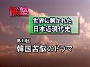 【名越二荒之助「日本近現代史」#19】日韓苦悩のドラマ[桜・名作選]