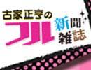 【フル新聞 #18】大正琴ってなんだろSP!!