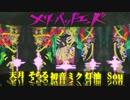 【合唱】メリーバッドエンド【4人+α】