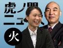【DHC】2/13(火) 百田尚樹×我那覇真子×居島一平【虎ノ門ニュ...