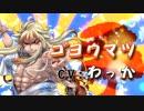 ゲーム「松に恋する受粉前 ゴヨウ・リュウキュウマツ編」PV動画