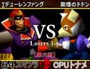 【第六回】64スマブラCPUトナメ実況【ルーザーズ側一回戦第六試合】