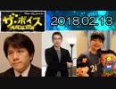 【宮崎哲弥・先崎彰容】 ザ・ボイス 20180213 [再up]