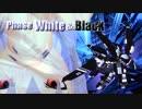 【刹音セレ2018】Phase White&Black