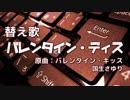 【替え歌ってみた】バレンタイン・ディス【バレンタイン・キッス】