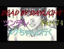 【Dead By Daylight】ツンデレメグちゃんと行くPart74【ゆっくり実況】