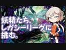 【MTG】ARIAシスターズと行くMO紀行 #6【CeVIO】
