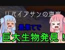 【Kenshi】茜と葵の逆襲・番外編~未知の世界最果てまで行ってきました!