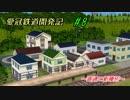 【A列車で行こうPC】愛冠鉄道開発記 #8