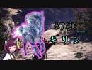 【MHW】きりたんがキリンたんと戯れる【VO