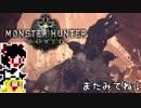 【MHW】ゆっくりと狩猟を嗜む#9【ゆっくり実況プレイ】