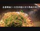 【激辛】キング軒の4辛汁なし担担麺