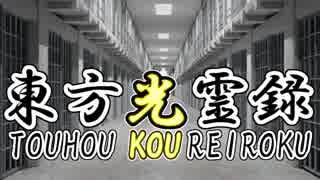 【幻想入り】東方光霊録【33話】