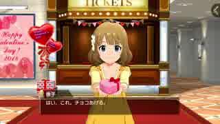 【ミリシタ】2018年バレンタインデー プレ
