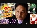 【(小池べったり政局屋)鈴木哲夫】あさラジ! 2018.02.14