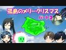 【刀剣乱舞】孤島のメリークリスマス パート3【CoCリプレイ】