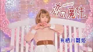 【雛姫】恋の魔法 踊ってみた【バレンタイン】